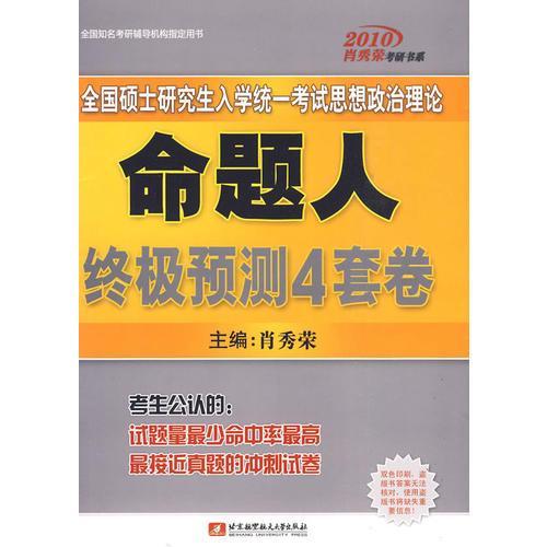 肖秀荣2010考研政治命题人终极预测4套卷