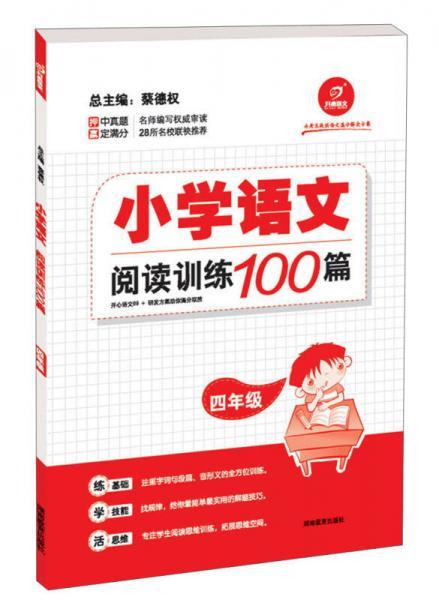 开心语文·小学语文阅读训练100篇:四年级