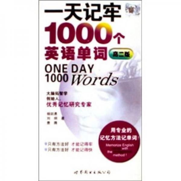 一天记牢1000个英语单词用:专业的记忆方法记单词(高2版)