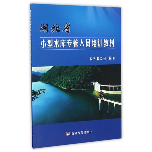 湖北省小型水库专管人员培养教材