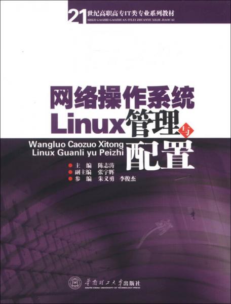 21世纪高职高专IT类专业系列教材:网络操作系统Linux管理与配置