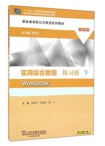 实用综合教程练习册(精编版 下)/新标准高职公共英语系列教材