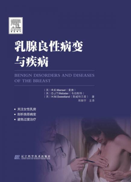 乳腺良性病变与疾病