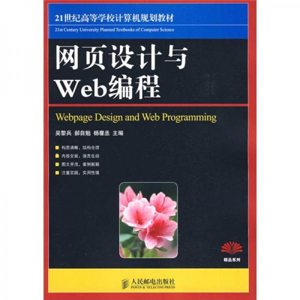 网页设计与Web编程/21世纪高等高等学校计算机规划教材