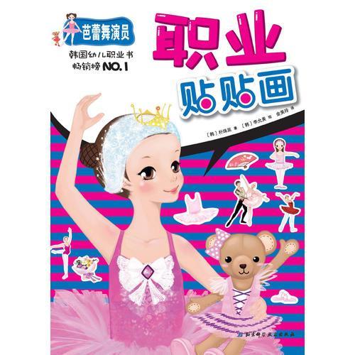 职业贴贴画——芭蕾舞演员(韩国幼儿职业书畅销榜NO.1,超过200张贴纸)