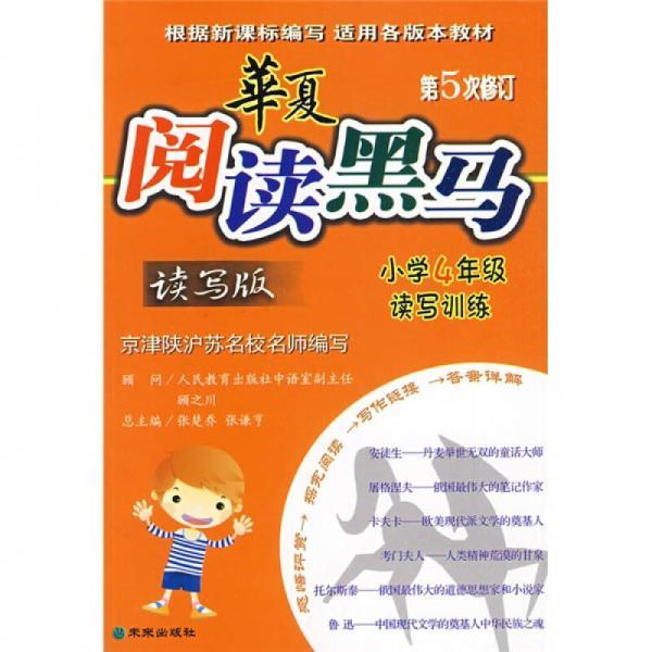 华夏阅读黑马:小学4年级读写训练(读写版)(第5次修订)