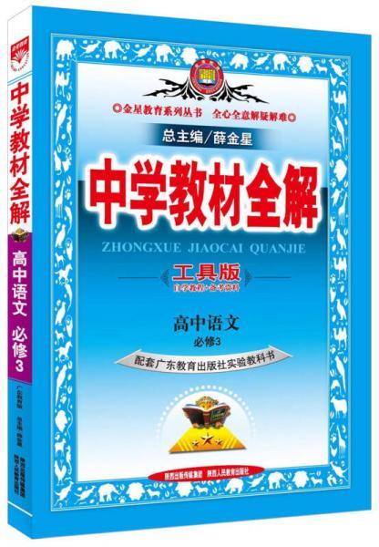 金星教育系列丛书·中学教材全解:高中语文(必修3 广东教育版 工具版 2015春)