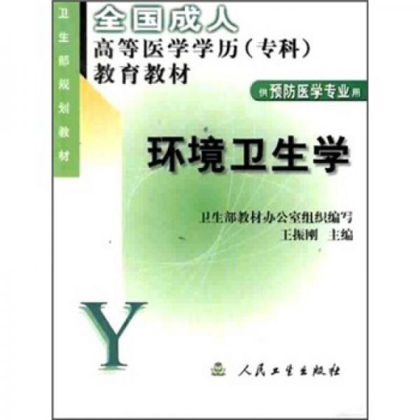 全国成人高等医学学历(专科)教育教材:环境卫生学