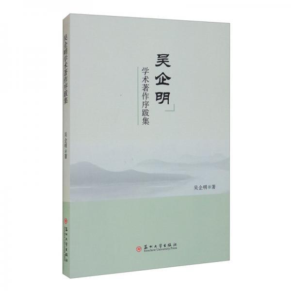 吴企明学术著作序跋集