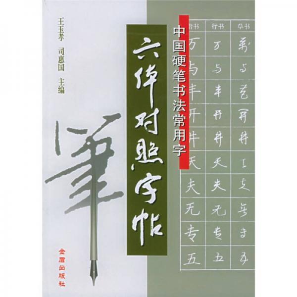 中国硬笔书法常用字六体对照字帖
