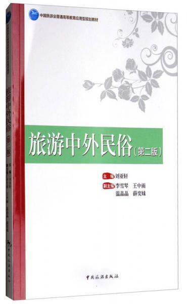 旅游中外民俗/中国旅游业普通高等教育应用型规划教材