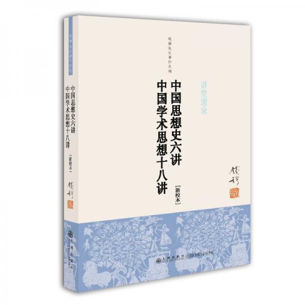 钱穆先生著作系列(简体版):中国思想史六讲、中国学术思想十八讲