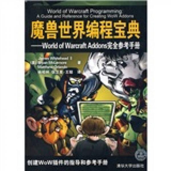 魔兽世界编程宝典