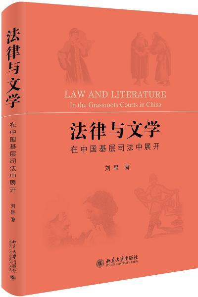 法律与文学在中国基层司法中展开