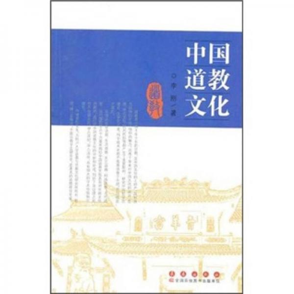 中国道教文化