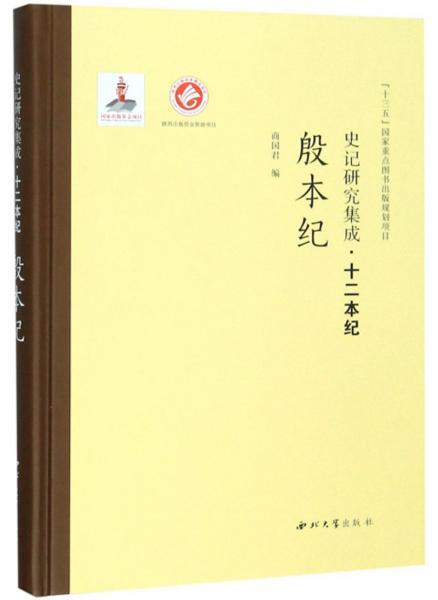 史记研究集成·十二本纪:殷本纪