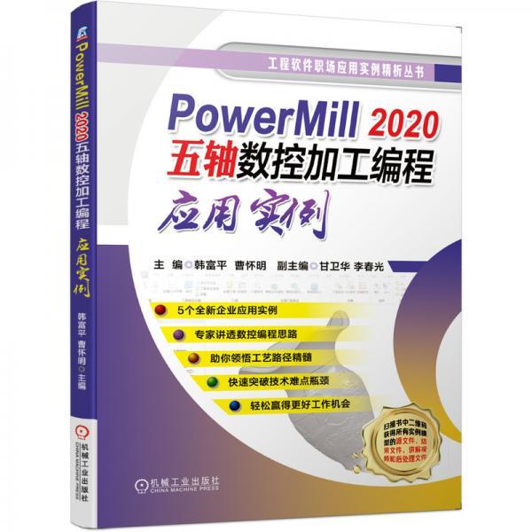 PowerMill2020五轴数控加工编程应用实例