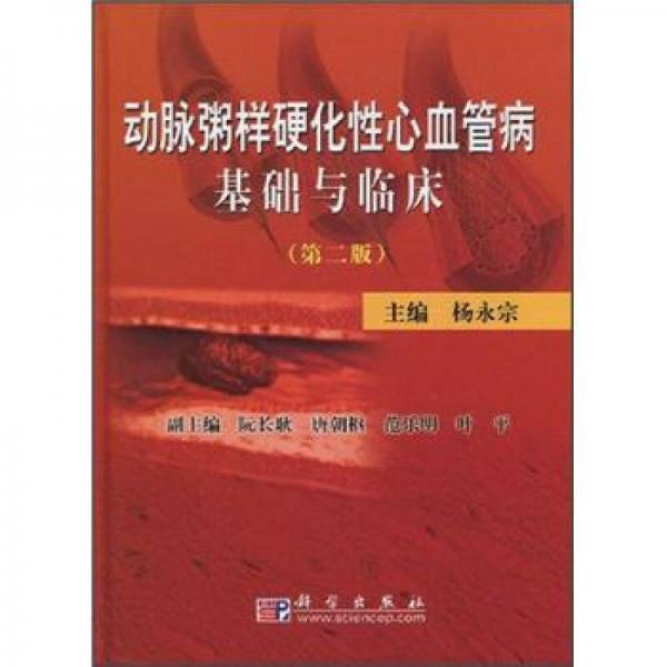 动脉粥样硬化性心血管病基础与临床(第2版)