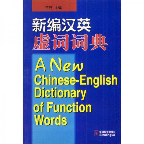 新编汉语虚词词典