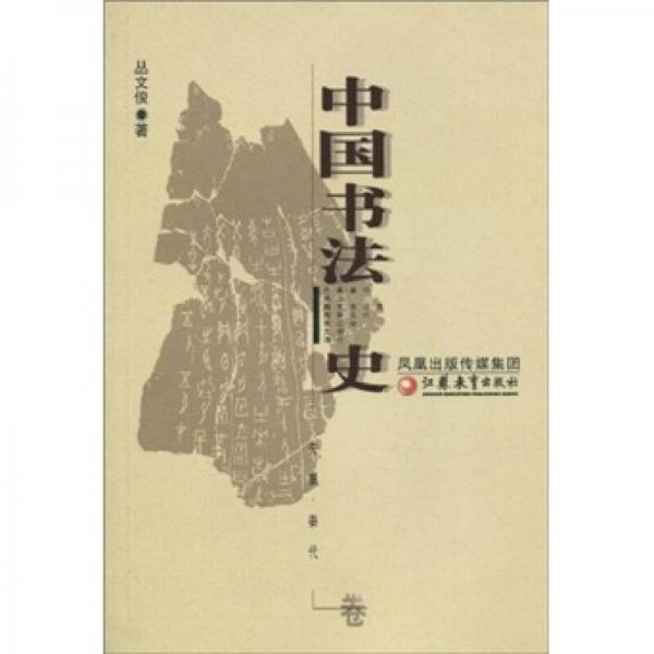 中国书法史.先秦·秦代卷