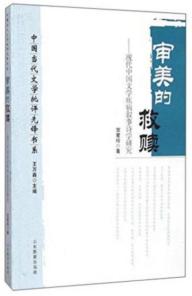 中国当代文学批评先锋书系·审美的救赎:现代中国文学疾病叙事诗学研究