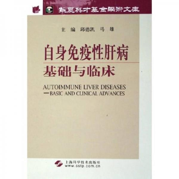 自身免疫性肝病基础与临床