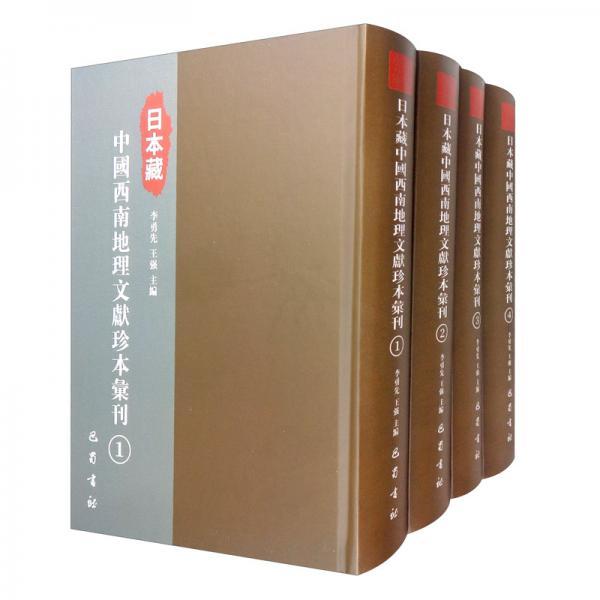 日本藏中国西南地理文献珍本汇刊(套装共13册)