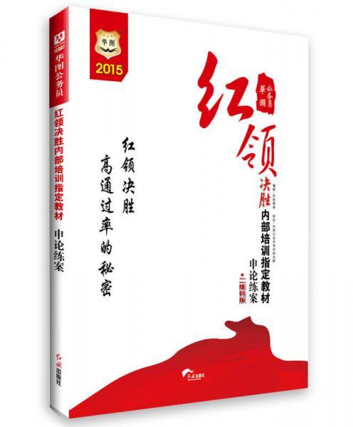 华图·2015公务员红领决胜内部培训指定教材:申论练案(二维码版)