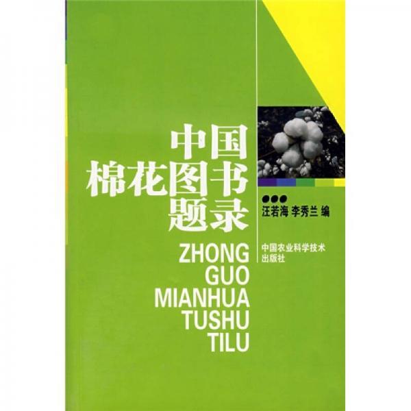 中国棉花图书题录