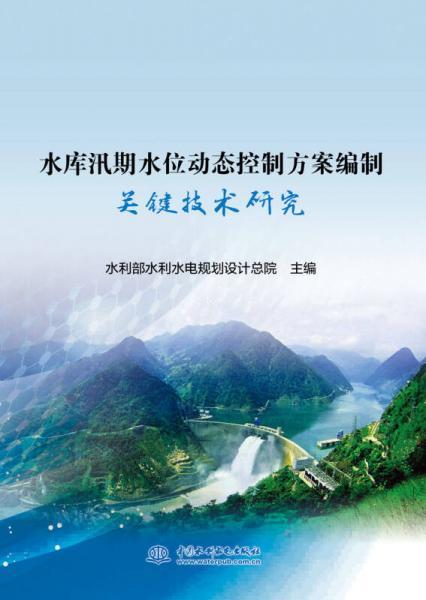 水库汛期水位动态控制方案编制关键技术研究
