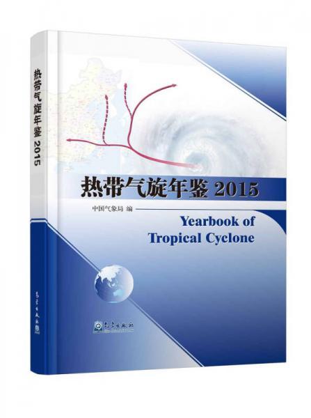 热带气旋年鉴2015