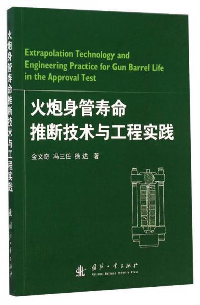 火炮身管寿命推断技术与工程实践