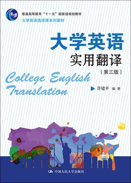 大学英语实用翻译(第三版)/大学英语选修课系列教材
