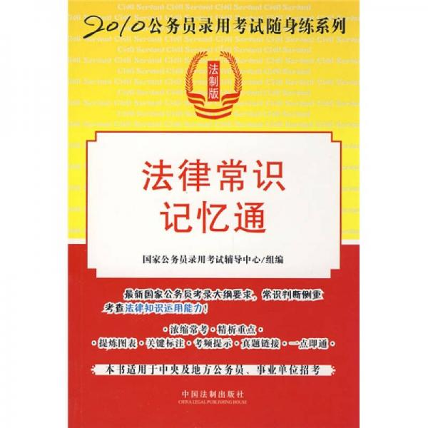 2010公务员录用考试随身练系列:法律常识记忆通