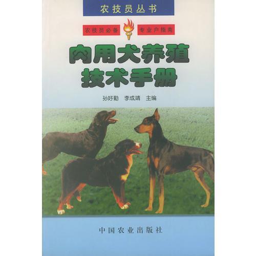 肉用犬养殖技术手册——农技员丛书