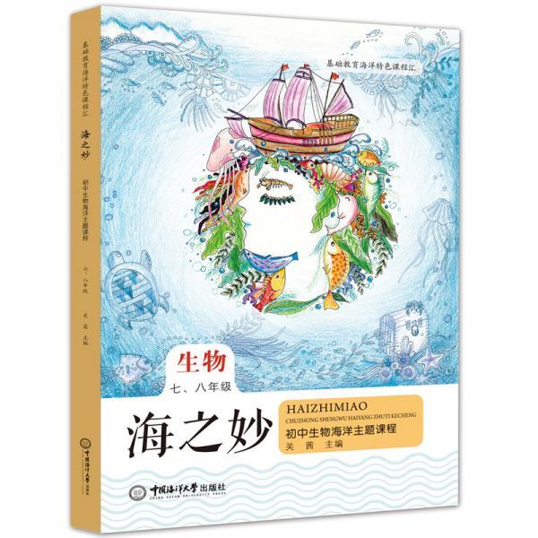 海之妙(七、八年级初中生物海洋主题课程)/基础教育海洋特色课程汇
