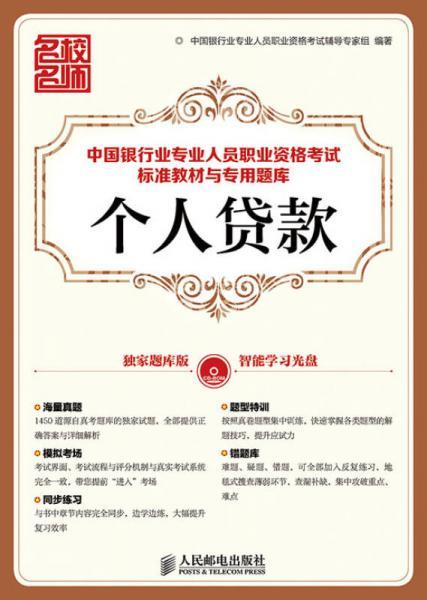 中国银行业专业人员职业资格考试标准教材与专用题库:个人贷款