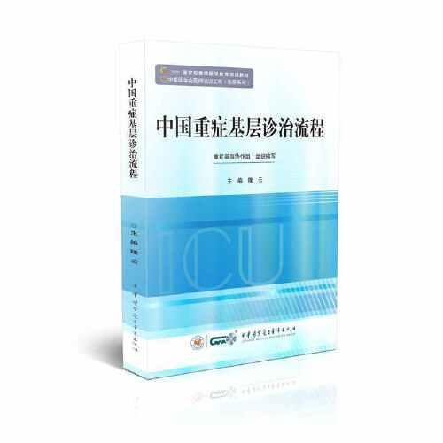 中国重症基层诊治流程