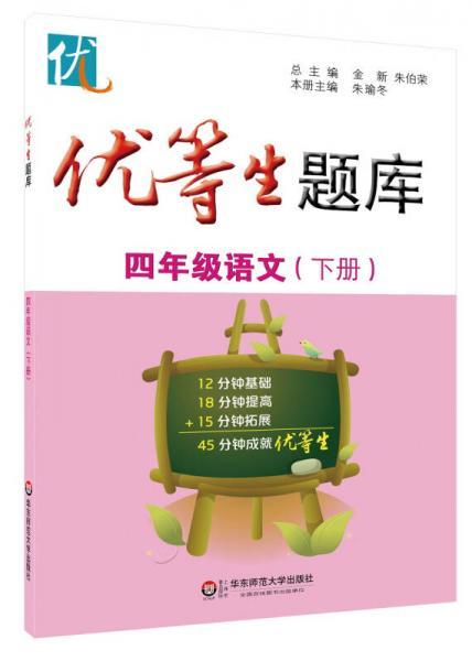 优等生题库·四年级语文(下册)