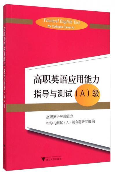 高职英语应用能力指导与测试(A)级