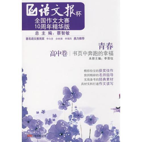 《青春——书页中奔跑的幸福》(高中卷) 语文报杯全国作文大赛10周年精华版
