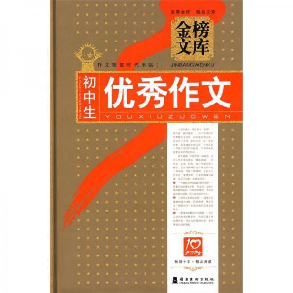 金榜文库:初中生优秀作文