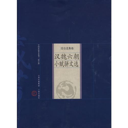 中国家庭基本藏书(修订版)——综合选集卷-汉魏六朝小赋骈文选