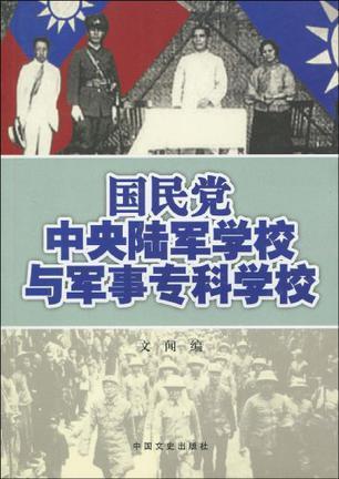国民党中央陆军学校与军事专科学校