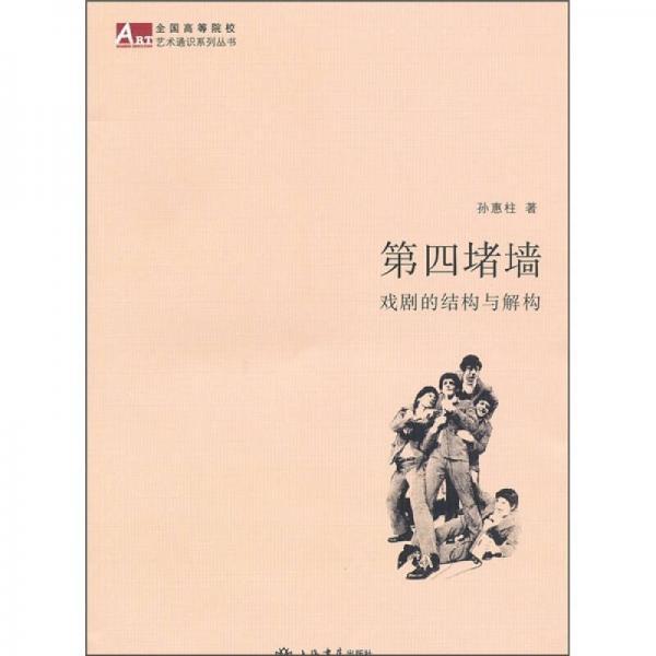 全国高等院校艺术通识系列丛书·第四堵墙:戏剧的结构与解构