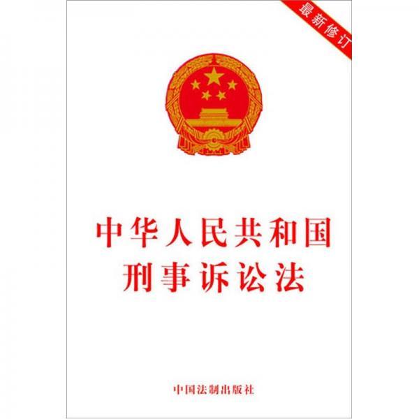 中华人民共和国刑事诉讼法(2012最新修订)
