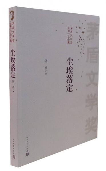 茅盾文学奖获奖作品全集:尘埃落定