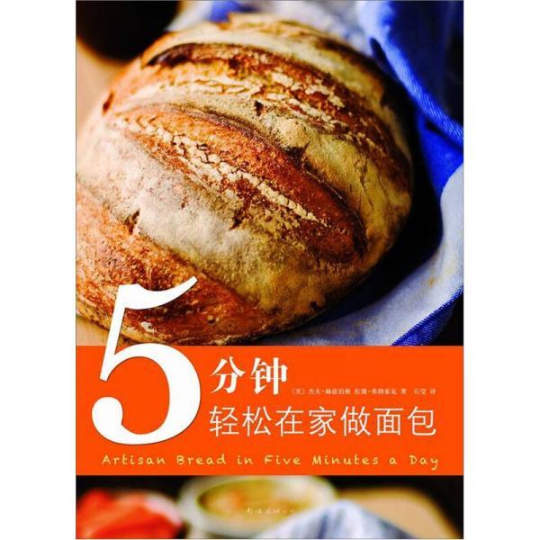 5分钟轻松在家做面包