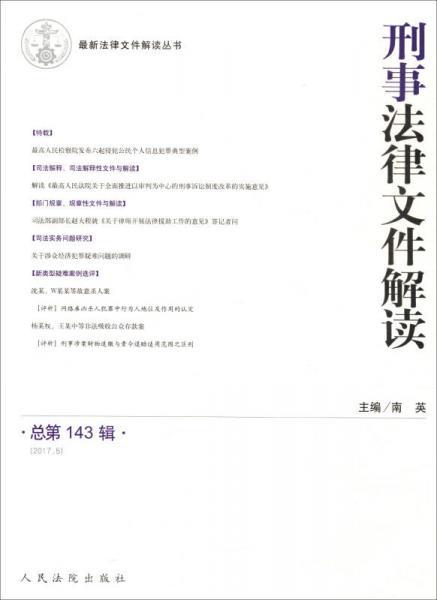 最新法律文件解读丛书:刑事法律文件解读(总第143辑 2017.5)