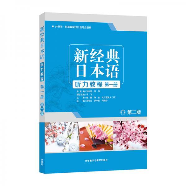 新经典日本语听力教程(第一册第2版)